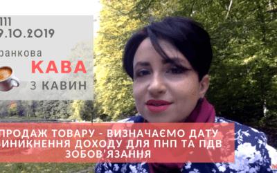 Ранкова КАВА з Кавин 29.10.2019 випуск 111