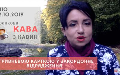 Ранкова КАВА з Кавин 22.10.2019 випуск 110