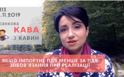 Ранкова КАВА з Кавин 12.11.2019 випуск 113