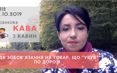 Ранкова КАВА з Кавин 31.10.2019 випуск 112