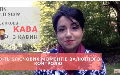 Ранкова КАВА з Кавин 19.11.2019 випуск 114