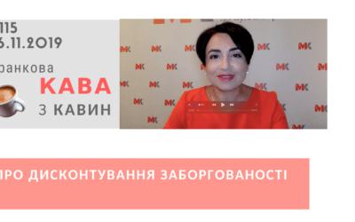 Ранкова КАВА з Кавин 26.11.2019 випуск 115