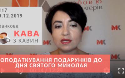 Ранкова КАВА з КАВИН 10.12.2019 випуск 117
