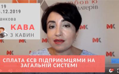 Ранкова КАВА з КАВИН 24.12.2019 випуск 119