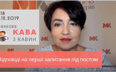Ранкова КАВА з КАВИН 17.12.2019 випуск 118