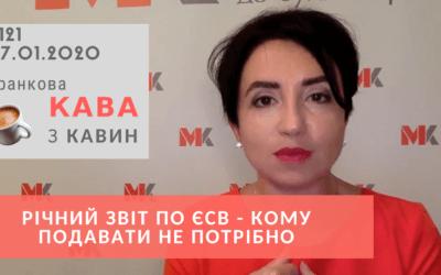 Ранкова КАВА з КАВИН 07.01.2020 випуск 121