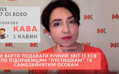 Ранкова КАВА з КАВИН 14.01.2020 випуск 122