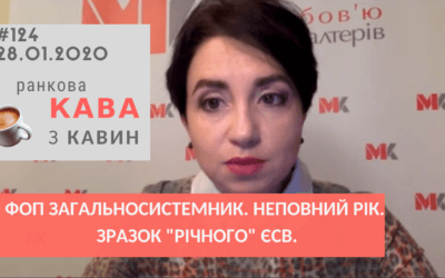 Ранкова КАВА з КАВИН 28.01.2020 випуск 124