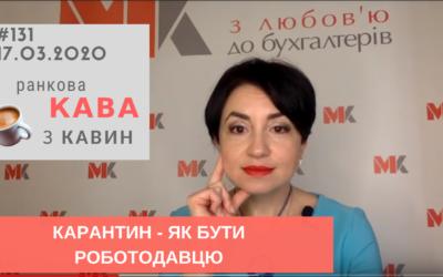Ранкова КАВА з КАВИН 17.03.2020 випуск 131