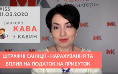 Ранкова КАВА з КАВИН 31.03.2020 випуск 133