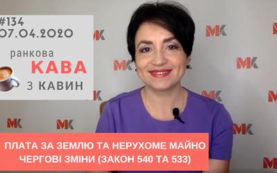 Ранкова КАВА з КАВИН 07.04.2020 випуск 134