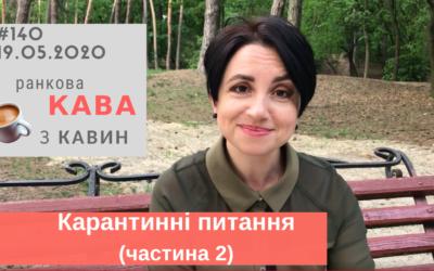 Ранкова КАВА з КАВИН 19.05.2020 випуск 140