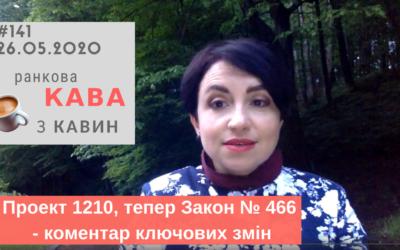Ранкова КАВА з КАВИН 26.05.2020 випуск 141