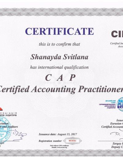 Сертифікат CAP