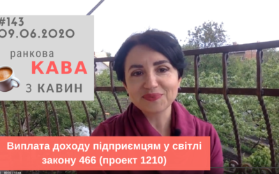 Ранкова КАВА з КАВИН 09.06.2020 випуск 143