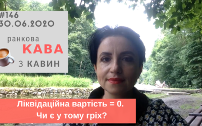 Ранкова КАВА з КАВИН 30.06.2020 випуск 146
