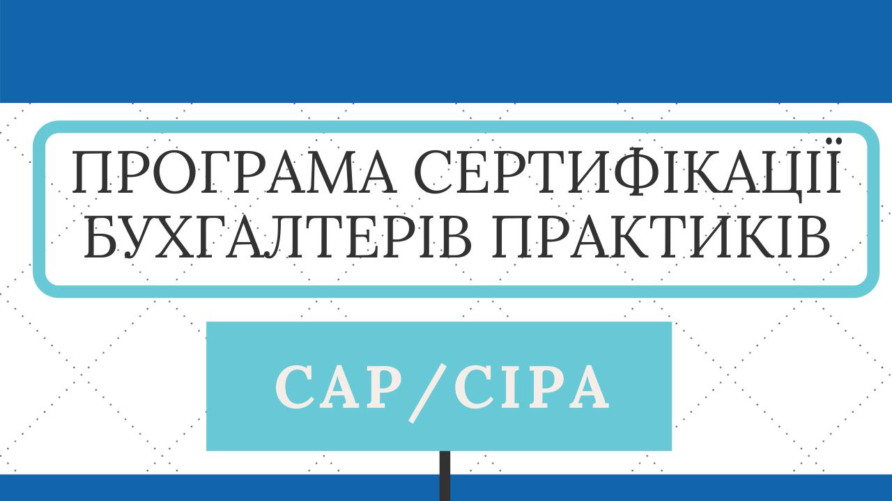 Програма сертифікації CAP/CIPA