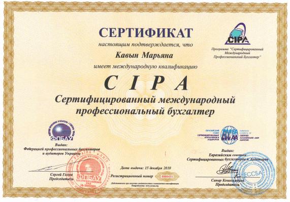 Сертифікат CIPA