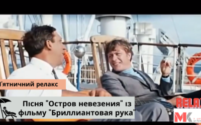"""Пісня """"Остров невезения"""" із фільму """"Бриллиантовая рука"""""""