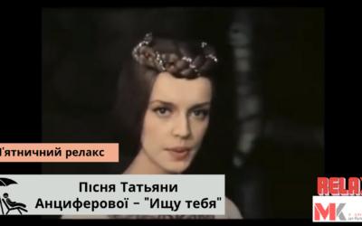"""Пісня Татьяни Анциферової – """"Ищу тебя"""""""