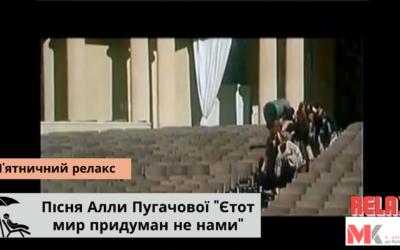 """Пісня Алли Пугачової """"Єтот мир придуман не нами"""""""