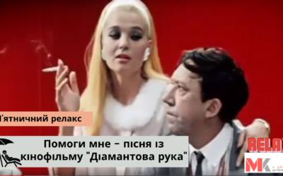 """Помоги мне – пісня із кінофільму """"Діамантова рука"""""""