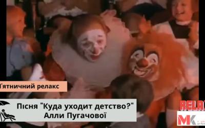 "Пісня ""Куда уходит детство?"" Алли Пугачової"