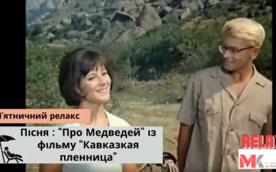 """Пісня : """"Про Медведей"""" із фільму """"Кавказкая пленница"""""""