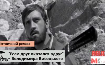 """""""Если друг оказался вдруг"""" – Володимира Висоцького"""