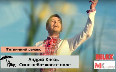 """Пісня """"Синє небо-жовте поле"""" від Андрія Князя"""