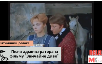 """Пісня адміністратора із фільму """"Звичайне диво"""" – радянський художній музичний телефільм 1978 року"""