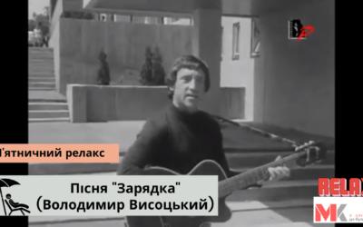 """Пісня """"Зарядка"""" (Володимир Висоцький)"""