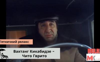 Вахтанг Кикабидзе – Чито Гврито