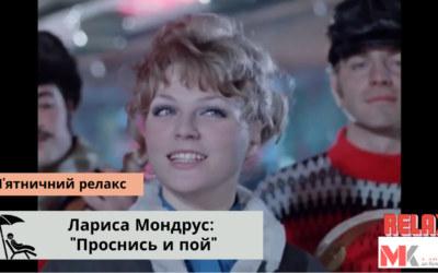 """Лариса Мондрус: """"Проснись и пой"""""""