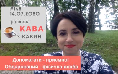 Ранкова КАВА з КАВИН 14.07.2020 випуск 148