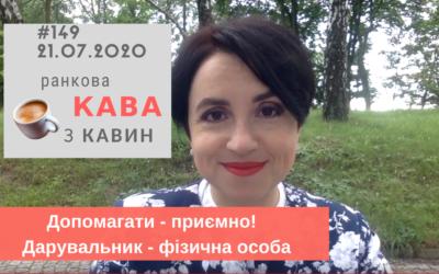 Ранкова КАВА з КАВИН 21.07.2020 № 149