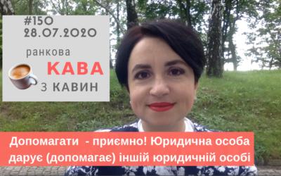 Ранкова Кава з Кавин 28.07.2020 №150