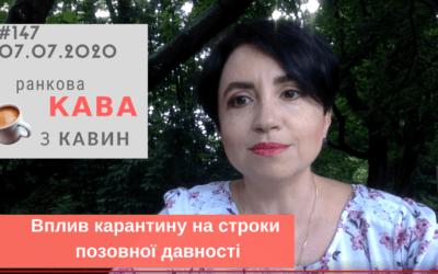 Ранкова КАВА з КАВИН 07.07.2020 випуск 147