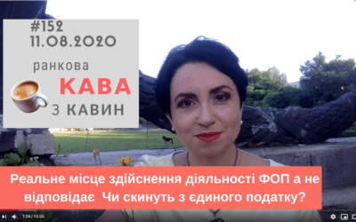 Ранкова Кава з Кавин 11.08.2020 №152