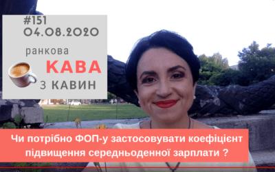 Ранкова Кава з Кавин 04.08.2020 №151