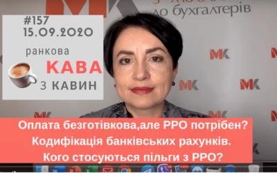 Ранкова Кава з Кавин №157 15.09.2020