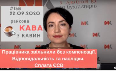 Ранкова Кава з Кавин №158 22.09.2020