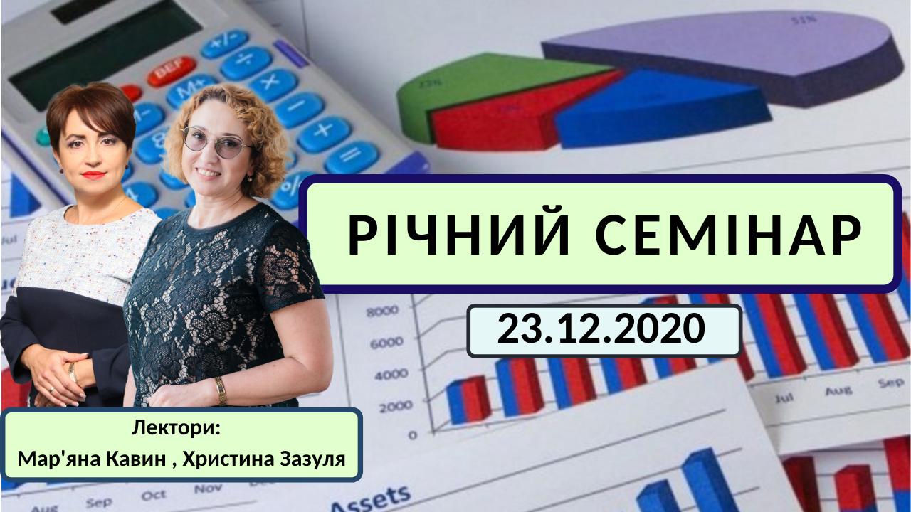 """Тренінг """"Фінансовий облік -1- осінь 2019"""", старт 12.10.2019"""